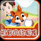 BabyBooks-机智的红狐狸HD